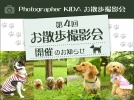 4月9日(日)開催お散歩撮影会