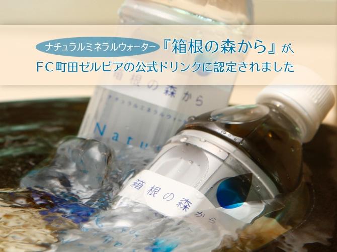 http://www.hakone-highlandhotel.jp/datas/news/images/1_020160927101220_KFrv0.jpg