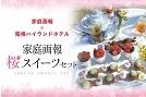 【家庭画報×箱根ハイランドホテル】家庭画報 桜スイーツセット