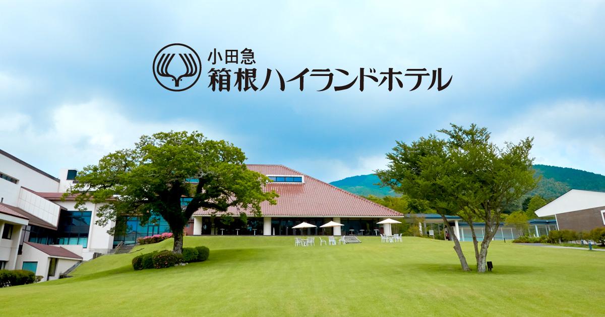 箱根ハイランドホテル【公式】仙石原の温泉リゾート